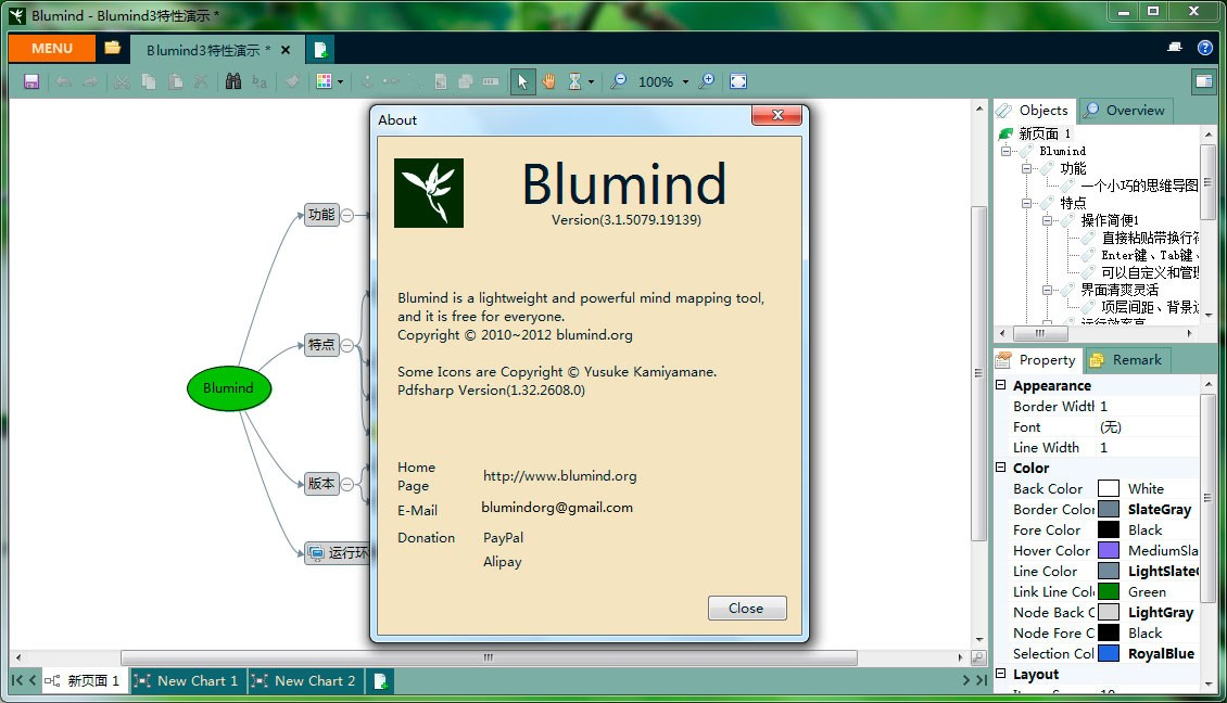 Blumind screenshot 2