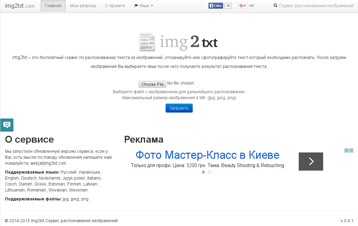 img2txt.com screenshot 0